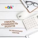 Ворк Анна | Новосибирск | 9