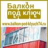 Балкон под ключ - Челябинск