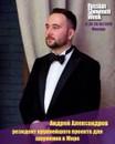 Личный фотоальбом Андрея Александрова
