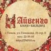 Баня I Бильярд I Сауна I Айвенго I Томск