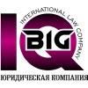 Международная правовая компания BIG