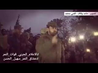 Слово Бригадира Сухаила Аль-Хассана Аль Нимра в Дамаске