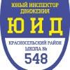 """""""Отряд ЮИД в школе"""" , N548 Красносельско"""