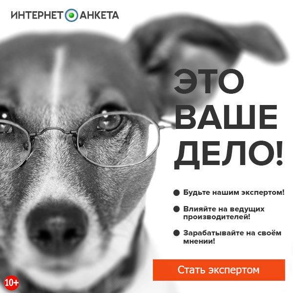 Участвуйте в опросах и получайте от 10 до 300 рубл...