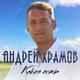 Андрей Храмов (Храмыч) - Какая есть