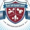 Федерация пауэрлифтинга Новосибирской области
