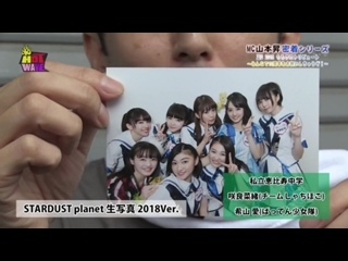 STARDUST PLANET. NATSU S 2018 on Hot Wave 16/09/2018