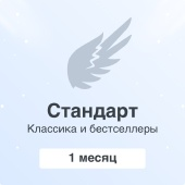 """Стандарт"" 1 месяц"