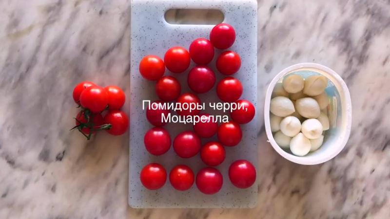 Салат капрезе - Закуска для фуршета «Капрезе» - Салат с моцареллой и черри