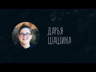 Блиц-опрос от Юниорки - Дарья Шашина