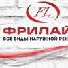 Frilayn Saratov