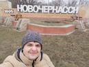 Сидельников Виктор | Новочеркасск | 18