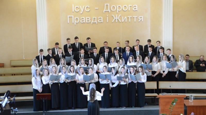 Я люблю Божий дім Молодіжний хор Пасха 2018 УЦХВЄ м Здолбунів