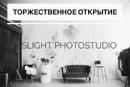 Персональный фотоальбом S Light