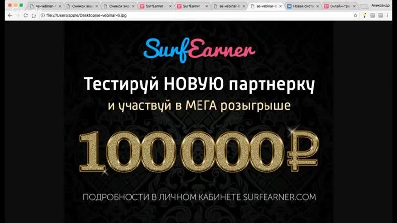 ИНТЕРНЕТ ЗАРАБОТОК Многоуровневая партнерская программа SurfEarner