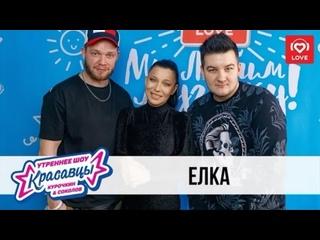 Ёлка в гостях у Красавцев на Love Radio 03.02.2020