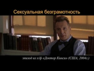 Сексуальная безграмотность (эпизод из х/ф «Доктор Кинси», США, 2004г.)