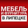 МЕБЕЛЬ И ФУРНИТУРА В ЛИПЕЦКЕ