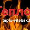Котлы, отопление, сантехника в Витебске