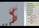 Эскизное проектирование винтовой лестницы