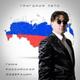 Григорий Лепс - Гимн Российской Федерации