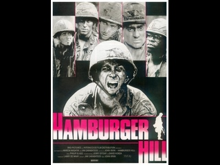 Высота Гамбургер (1987)