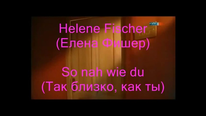 Helene Fischer - So nah wie du (с русским переводом).avi