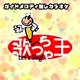 歌っちゃ王 - Ah Yeah!!(オリジナルアーティスト:スキマスイッチ)[ガイドメロディ無しカラオケ]