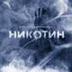 ERSHOV, Kagramanov - Никотин