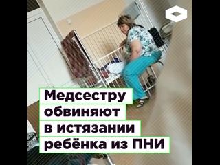 В Иркутске медсестру обвиняют в истязании ребёнка из ПНИ   ROMB
