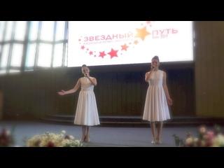 ГОЛОС Дуэт Марфа Николаева и Анастасия Гаврилова Ялта сентябрь 2019 г. Звездный путь
