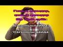 Нурболат Абдуллин Суйгенин кайда КАРАОКЕ казакша казахское минус