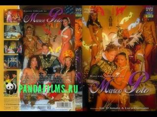 Эротические приключения Марко Поло с участием Рокко Сиффреди \ Erotic Adventures of Marco Polo (1994)