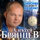 Алексей Брянцев - Москва слезам не верит