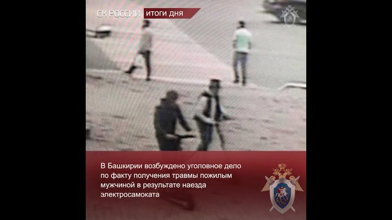 СК России итоги дня 15 06 2021