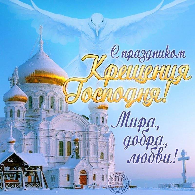 Сегодня православные верующие празднуют Крещение Господне