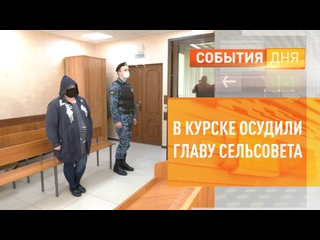 В Курске осудили главу сельсовета