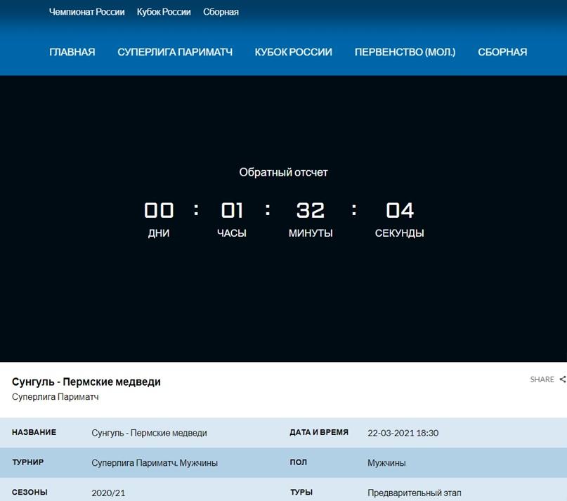 Чемпионат России. Обратный отсчет процесса таяния уральского снега…, изображение №2