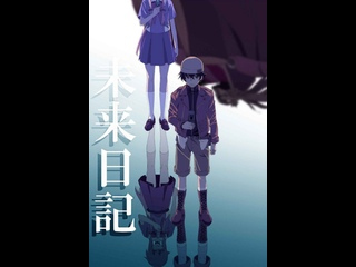 14-26 + ОВА Серия Дневник будущего \ Mirai Nikki (AniDUB)