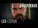 Турецкий сериал Доверенное - 133 серия русская озвучка