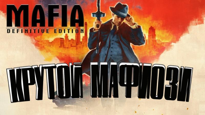 🔴 КРУТОЙ МАФИОЗИ MAFIA Definitive Edition Прохождение 1