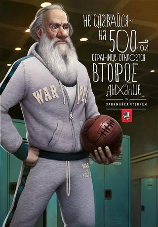 Социальная реклама, мотивирующая к чтению книг)