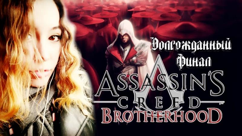 Марафон Assassin's Creed Brotherhood ➤ ФИНАЛ ПРОТИВ БОРДЖИА ВОЛЧИЙ СЕТ 5