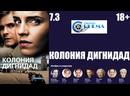 Кинозал Live Колония Дигнидад 2015. №1163. Лучшие мелодрамы