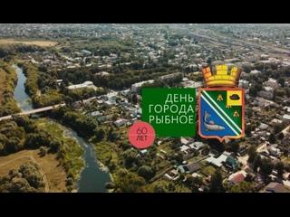 День города. 60 ЛЕТ Рыбное