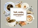 Чай. Кофе. Поиграем!