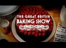 Великий пекарь Британии 9 сезон 01 серия. Бисквитная неделя / The Great British Bake Off 2018