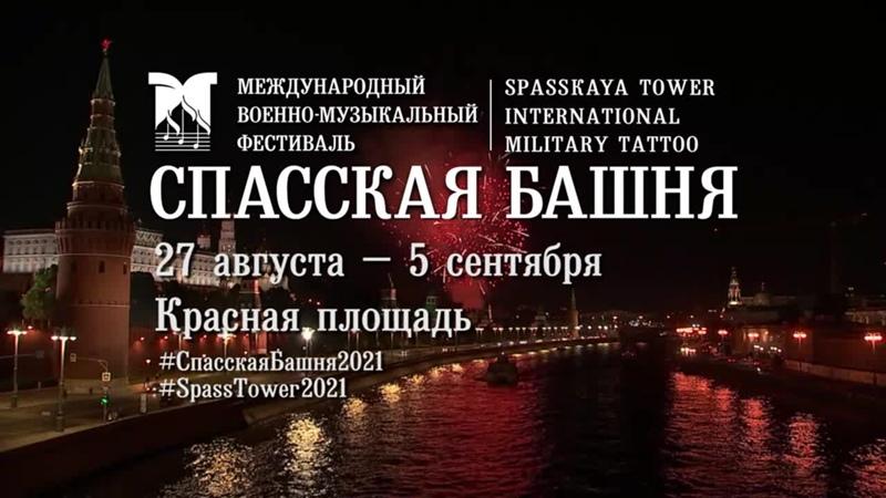 Спасская башня 2021 Открыта продажа билетов на Фестиваль