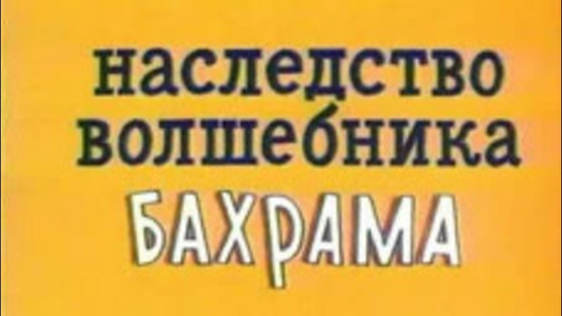 Наследство волшебника Бахрама 1975