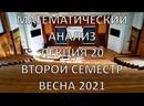 Lecture 20 MA. 2020/21. Semester 2